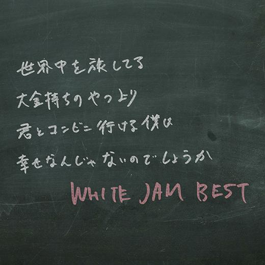 WHITE JAM BEST[通常盤]