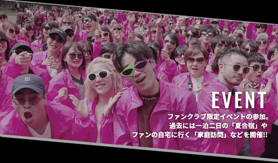 ファンクラブ限定イベントの参加。過去には一泊二日の「夏合宿」やファンの自宅に行く「家庭訪問」などを開催!!