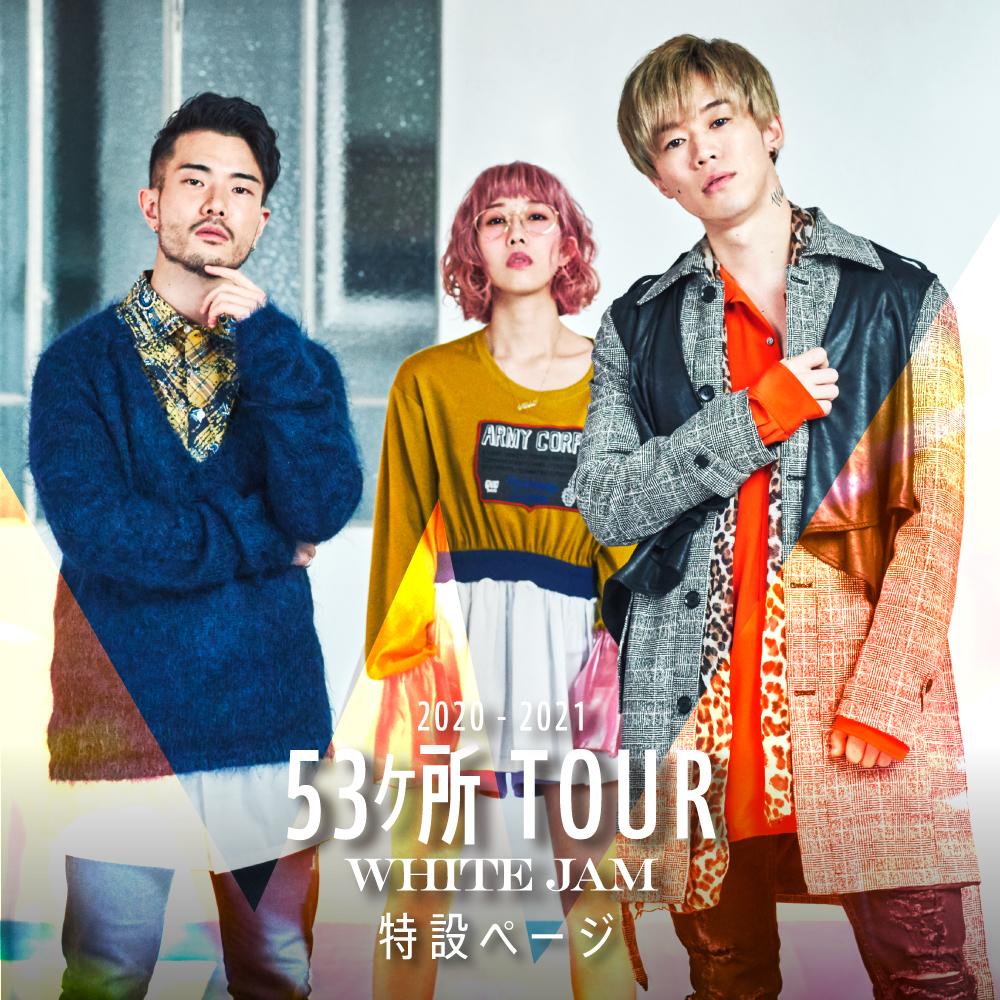 WHITE JAM 51ヶ所ツアー