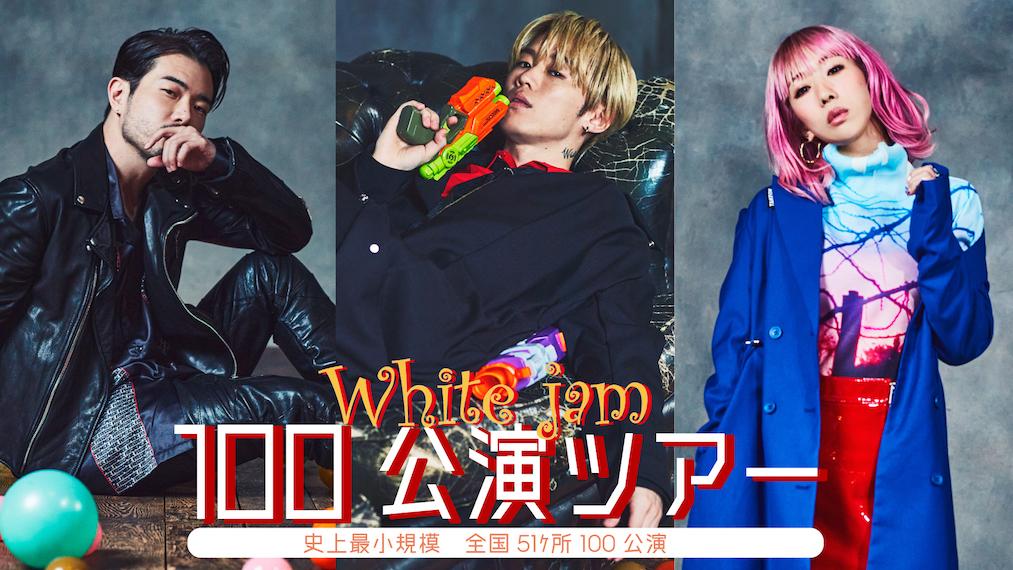 WHITE JAM FAN CLUB 100公演ツアー