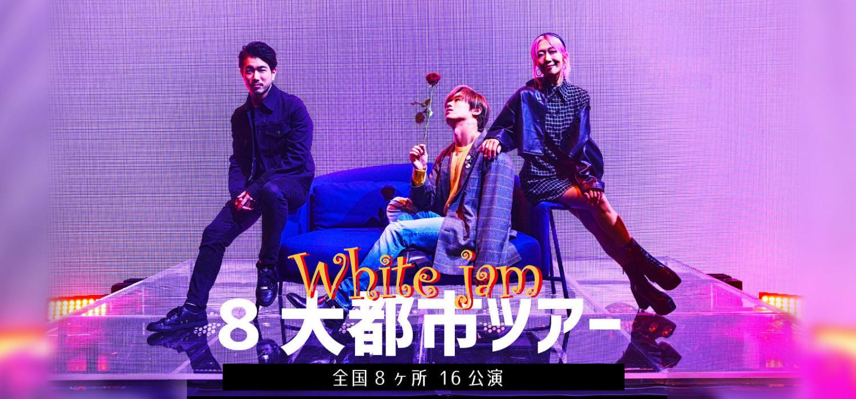 WHITE JAM8大都市ツアー